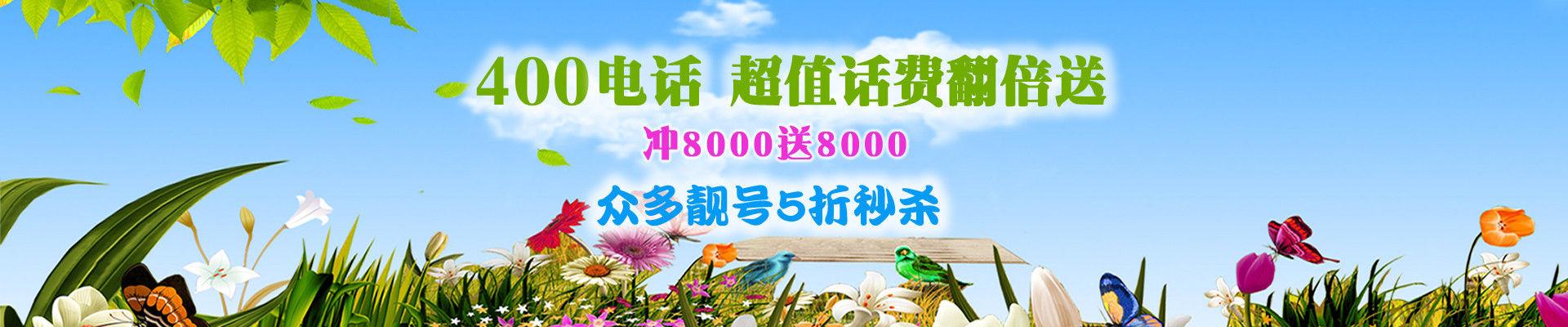 青海400电话优惠活动