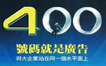 洛阳400电话logo