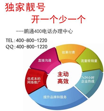 增强与消费群众双方面的联系,公司不能少400电话办理