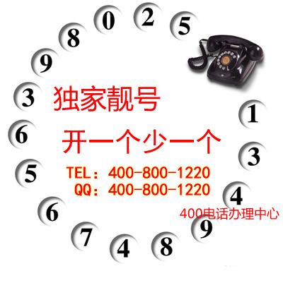 办理400电话需提供什么证件?
